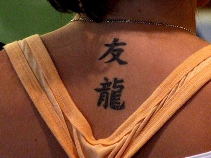 chińskie tatuaże 95868